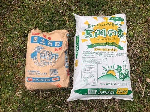 苦土石灰と鶏糞の肥料