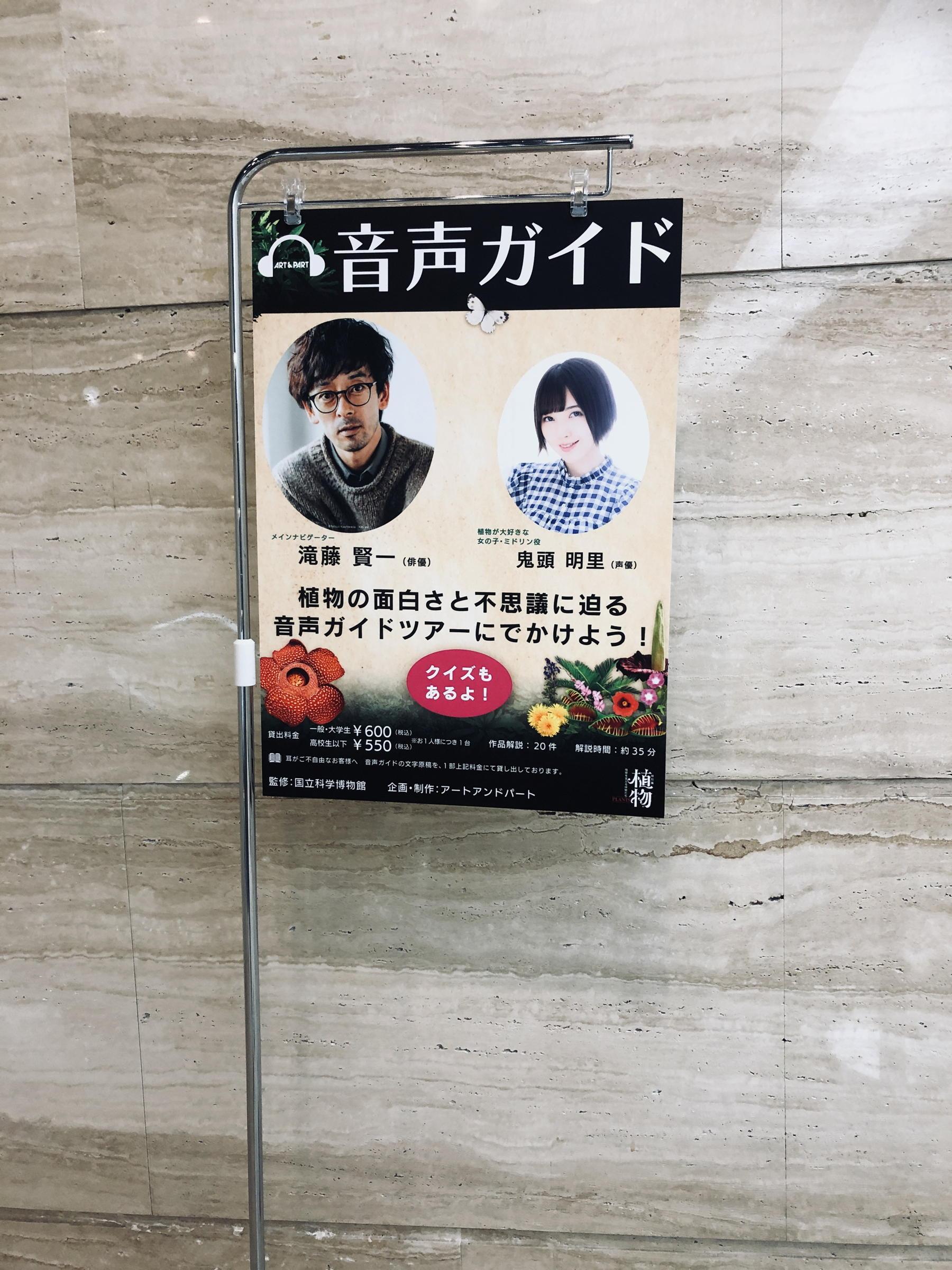 音声ガイドのメインナビゲーターは「NHK 趣味の園芸」でおなじみの滝藤賢一さん! レンタルは大人600円なり